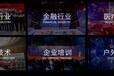 北京朝陽區晚會直播