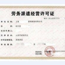 天津东丽区劳务派遣书籍报价图片