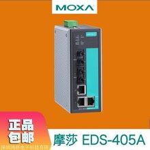 供應MOXA工業交換機廠商EDS405A價格