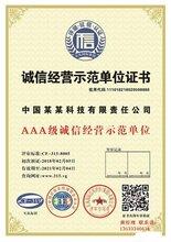 包頭酒業AAA信用等級證書 出證進度實時可見