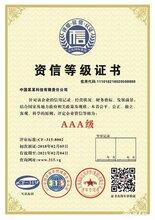 東莞閘門AAA信用等級證書 全程一對一服務