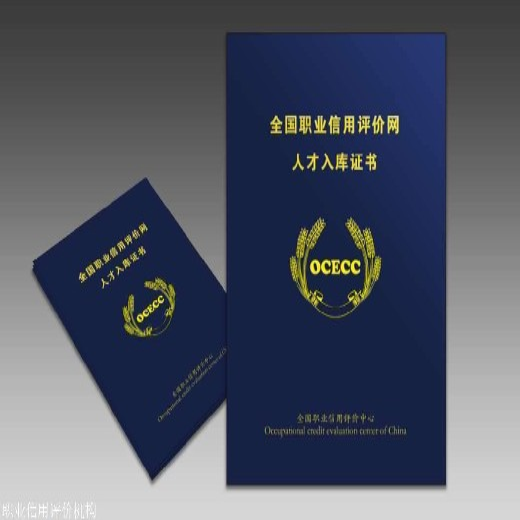北京職信網工程師證書 杭州職信網信息采集中心