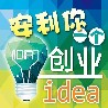 轻松创业项目 大品牌免费加盟 互联网创业新安利电商