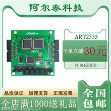 ART2535阿爾泰PC104采集卡代理商批發