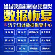 兗州區TF卡數據恢復圖片