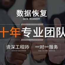 福山區監控錄相數據恢復硬盤不識別圖片
