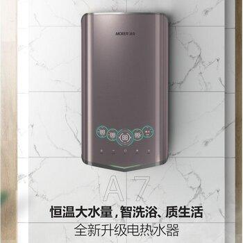 沐克A7速热式电热水器-电热水器十-速热加盟代理-节能恒温省电
