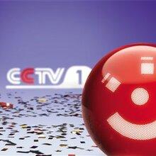 广告代理央视1台广告,打个中央1台广告1年收费