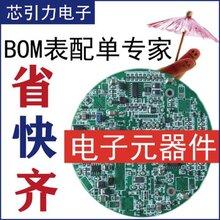 沈阳小型电子元器件芯引力电子BOM配单厂家 晶振芯引力