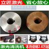長沙武漢洛陽激光清洗機價格 激光脫漆機 提高表面強度