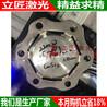 成都不銹鋼配件激光焊接加工價格 焊接加工 武漢立匠