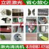 激光清洗機OEM 激光清洗設備 無研磨和非接觸性