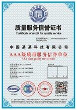 大連物流AAA信用等級證書 全程一對一服務