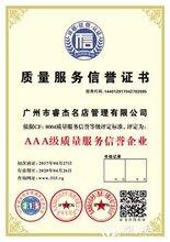 食品AAA信用等級證書 全程一對一服務