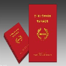 重慶小型全國職業信用評價網信用評級證書圖片