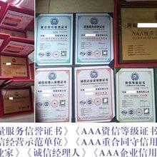 北京櫥柜AAA信用等級證書 全程一對一服務