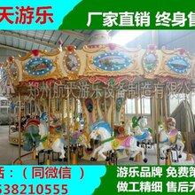 郑州现货16座24座转马旋转木马设备厂商 欢迎来电垂询图片