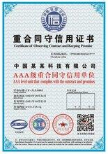 成都鋁材AAA信用等級證書 出證進度實時可見