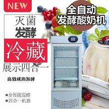 綠科酸奶機全自動酸奶智能酸奶機金可澳奶粉酸奶機圖片