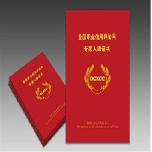 重慶進口全國職業信用評價網定制 全國職業信用評價網圖片