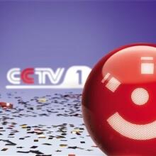 株洲央视1台广告收费标准 央视一台 欢迎来电咨询图片