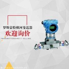 rosemount罗斯蒙特差压变送器 3051CD4A22A1BB4Q4TK/HR5图片