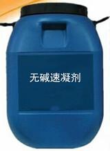 海岩兴业粉剂速凝剂,唐山无碱速凝剂批量货源图片