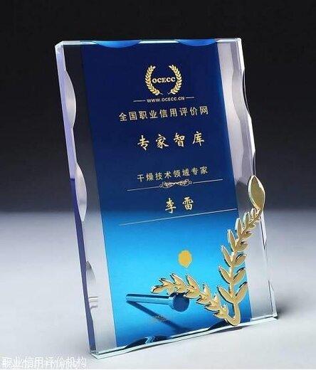 杭州新款職業信用評價網信用評級證書