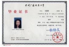 重庆四川师范大学自考图片2