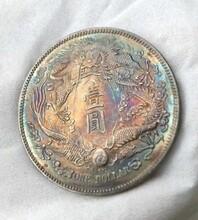 古钱币成交拍卖 光绪元宝 欢迎来电垂询图片