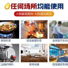 动力100新能源醇基燃料费用 厨房燃料 节能图片