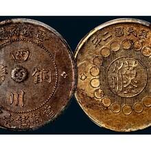 秦皇岛私下交易回收古董古玩古钱币 瓷器 咸丰元宝图片