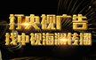 北京海澜海阔国际广告12博12bet开户(阎先生)