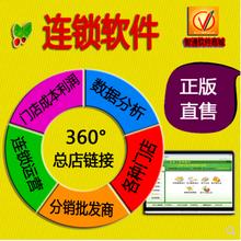 農藥聯合辦農資王農資軟件圖片