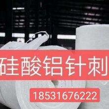 河北龙飒硅酸铝等,白城河北龙飒保温材料安全可靠图片