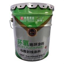 环氧地坪漆厂家直销,低至12元/Kg,全国发货,河南地区次日达图片