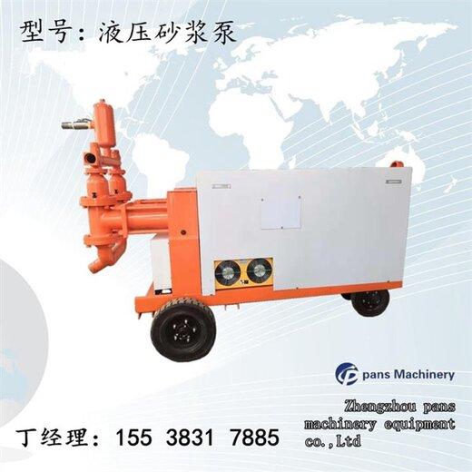WDSJ200液壓砂漿泵圖