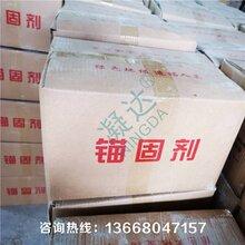 重庆巫山凝达牌锚固剂检测标准特种建筑材料专用规格定制