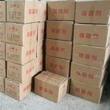 湖南怀化芷江凝达牌锚固剂特种建筑材料厂家直供