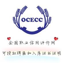 南京專業全國職業信用評價網廠家圖片