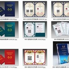 深圳專業定做全國職業信用評價網信用評級證書 職信網圖片