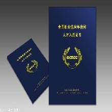 杭州北京職業信用報告圖片