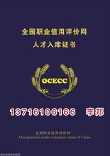 重庆原装全国职业信用评价网电话 职信网证书采集中心图片