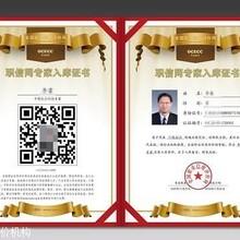 蘇州職信網入庫證書圖片