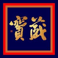 宁波私下交易古董古玩直接收购价格 磁州窑图片