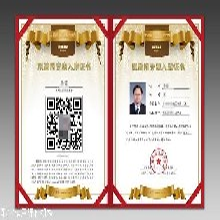 鄭州職信網工程師證書 重慶全國職業信用評價網圖片