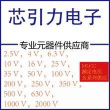 藍牙芯片控制板三星芯引力電子元器件 貼片電容