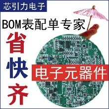 天津微型電子元器件芯引力電子BOM配單電話 磁珠芯引力