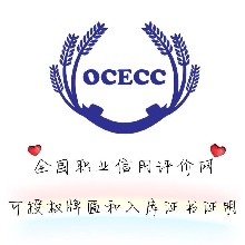 廣州全國職業信用評價網圖片