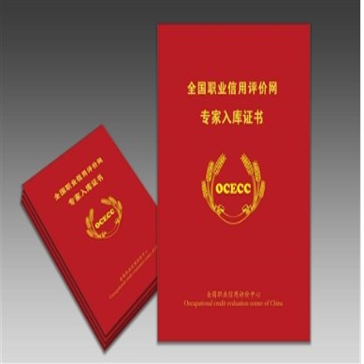 鄭州正宗職業信用評價網規格 職信網證書查詢